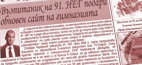 Стефан Чорбанов в юбилейния весник на 91. НЕГ