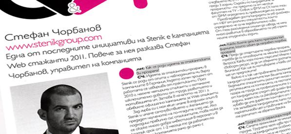 Стефан Чорбанов в списани</em>е .net за уеб стажантите