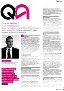 Стефан в списание .net