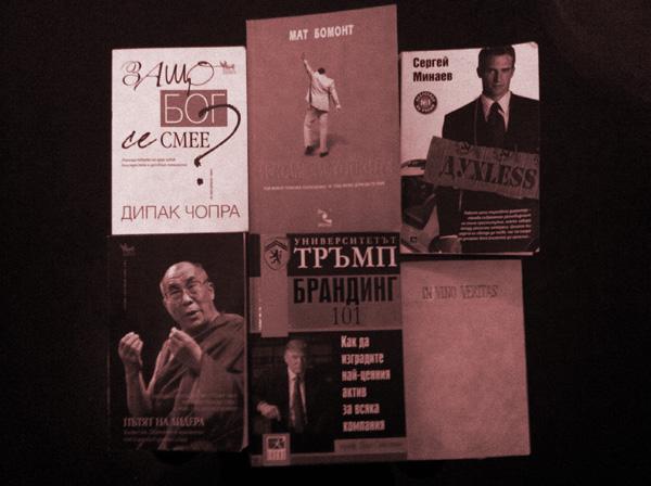 Любими книги на Стефан Чорбанов // Favorite books Stefan Chorbanov