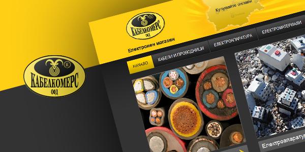 Онлайн магазин за кабели Кабелкомерс в Chorbanov.com