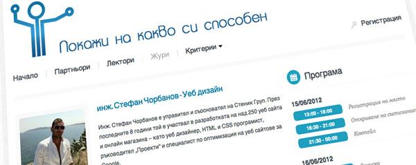"""Стефан Чорбанов ще бъде жури в националното състезание за уеб разработчици """"Покажи на какво си способен"""""""