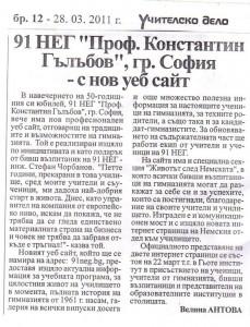 Стефан Чорбанов и Stenik във вестник Учителско дело
