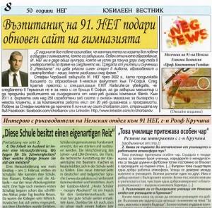 Стефан Чорбанов и Stenik спонсорираха нов сайт на 91. НЕГ