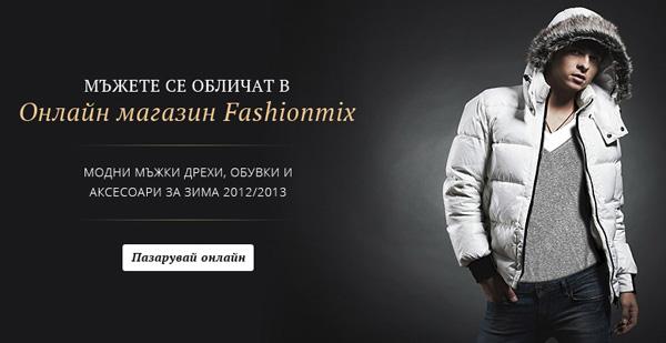 Онлайн магазин за мъжки дрехи Fashionmix