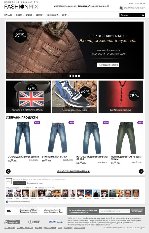 Интернет магазин за мъжки дрехи Fashionmix